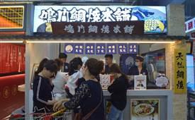 鸣门鲷烧本铺,日本百年品牌小吃,风靡大街小巷