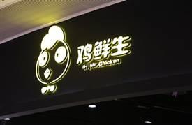 鸡鲜生炸鸡中国轻奢简餐知名品牌
