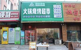 鑫枫牧业火锅超市,牛羊肉专家,天然牧场品质
