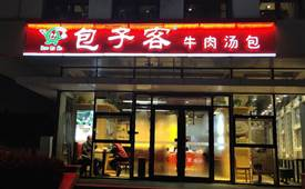 包子客牛肉汤包,受越来越多人认可的品牌