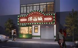 火锅店淡季都有哪些经营思路