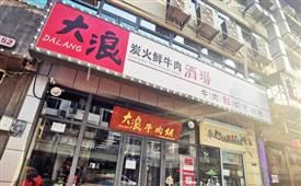 大浪烤肉店总部在哪里,大浪烤肉店全国有多少店