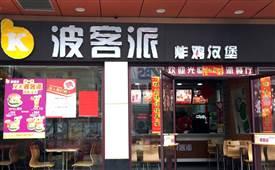 波客派炸鸡汉堡那么好吃,为什么还那么便宜
