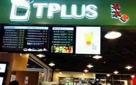 TPlus茶家是哪个公司的,可以加盟吗