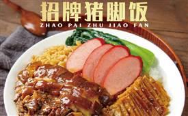 臻师傅大碗猪脚饭,来自广州隆江较纯正的味道