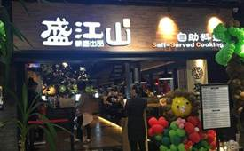 盛江山自助烤肉,一家主打韩式自助烤肉的餐饮连锁品牌