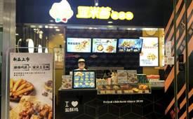 亚米荟盐酥鸡加盟费多少钱