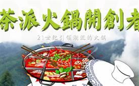 九格红浪茶派火锅,茶和火锅怎么融为一体