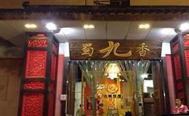 蜀九香火锅,蜀中香九州香