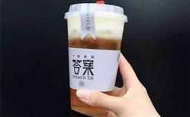 想开一家答案奶茶店加盟费多少钱