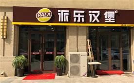 派乐汉堡是武汉的品牌吗