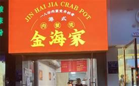 金海家港式肉蟹煲八大扶持