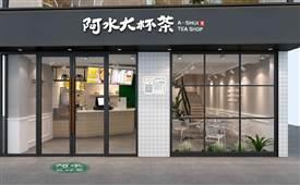 阿水大杯茶总公司在哪里?