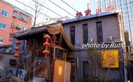 杨家火锅,还原正宗地道的重庆火锅