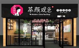 茶颜观色,新中式鲜茶创新者