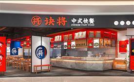 诀将中式快餐, 一碗品质汤饭