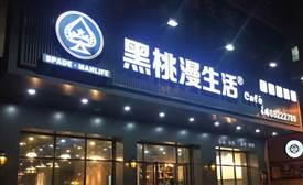 黑桃漫生活cafe特许连锁店地址与电话