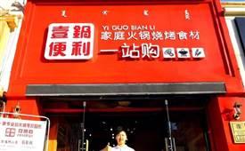 壹锅便利火锅烧烤食材超市,一家专业的火锅食材超市