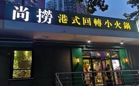 尚捞港式旋转小火锅总部在哪,加盟费需要多少钱