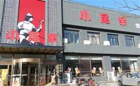 小尾羊火锅,打造民族品牌弘扬美食文化
