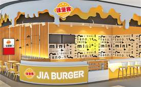 佳客堡汉堡,守护爱创意汉堡食出中国味