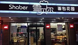 雪贝尔艺术蛋糕坊公司介绍