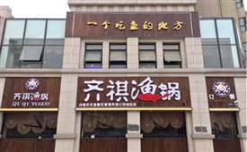 齐祺鱼锅加盟六大优势有哪些