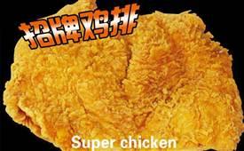 鸡排店容易出现的问题有哪些,鸡排必看指南