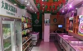 大明火锅超市怎么样,大明火锅超市加盟费多少钱