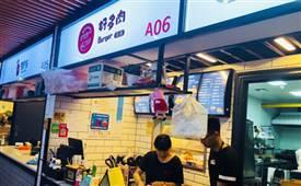 好多肉汉堡,杭州汉堡外卖市场的新亮点