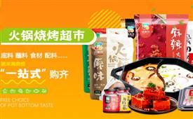 海鼎捞火锅烧烤超市,精选食材,一站购齐