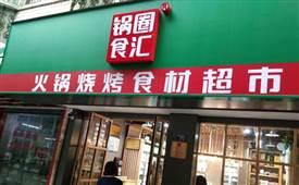 锅圈食汇总部在哪里,加盟前景如何