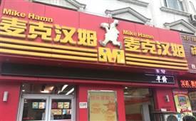 麦克汉姆汉堡,西式快餐知名品牌