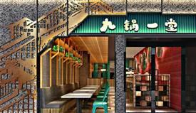 九锅一堂——石锅瓦罐的美食传奇