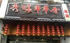 秀娘串串香火锅,一家具有多种口味的串串品牌