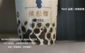 幸福侯彩擂奶茶加盟条件与流程