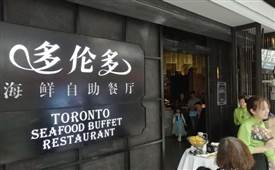 多伦多海鲜自助餐厅真的那么好吗