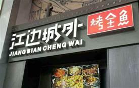 江边城外烤全鱼,为都市创造个性餐饮文化