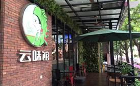 云味馆过桥米线,原生态民族餐饮