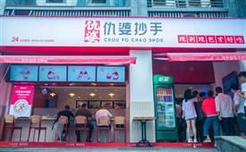 仇婆抄手,重庆特色小吃知名品牌