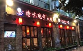 上榜舌尖的中国的火锅店之渝味晓宇火锅店