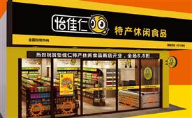 零食店开店的合适位置,具备这些条件就行