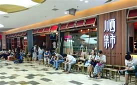川西集市火锅加盟怎么样,发展前景还好吗