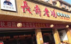 砂锅串串香加盟店如何聚人气