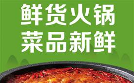 鲜货老灶重庆火锅怎么样?