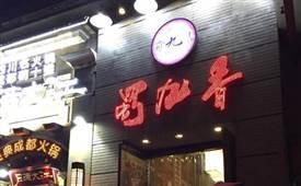 成都蜀九香火锅加盟品牌介绍