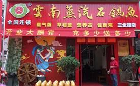 云南蒸汽石锅鱼,一场美食的盛宴