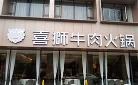 喜狮牛肉火锅,主打正宗潮汕风味鲜牛肉火锅的品牌