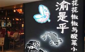 渝是乎酸菜鱼,花花椒椒与酸菜小鱼