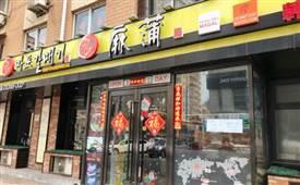新麻蒲烤肉,韩国知名的烤肉连锁品牌